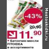 Магазин:Оливье,Скидка:Батончик-мюсли FITOIDEA