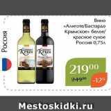 Магазин:Магнолия,Скидка:Вино «Алиготе/Бастардо Крымское»