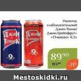 Магазин:Магнолия,Скидка:Напиток слабоалкогольный Джин-Тоник