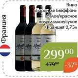 Магазин:Магнолия,Скидка:Вино «Барон де Бюффон»