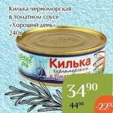 Магазин:Магнолия,Скидка:Килька черноморская в томатном соусе «Хороший день»