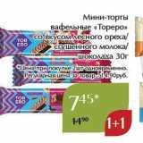 Магазин:Магнолия,Скидка:Мини-торты вафельные «Тореро»