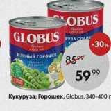 Магазин:Пятёрочка,Скидка:Кукуруза; Горошек, Globus,
