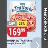 Верный Акции - Пицца LA TRATTORIA