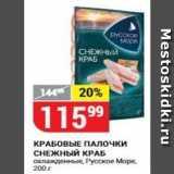 Верный Акции - КРАБОВЫЕ ПАЛОЧКИ CНЕЖНЫЙ КРАБ охлажденные, Русское Море, 200 г