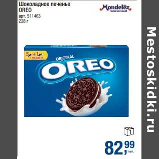 Акция - Шоколадное печенье Oreo