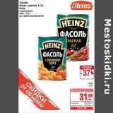 Фасоль белая, красная,  в т/с, Heinz