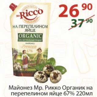 Акция - Майонез Мр. Рикко Органик на перепелином яйце 67%
