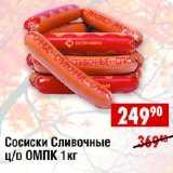 Сосиски Сливочные ц/о ОМПК