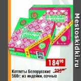 Котлеты Белорусские: из индейки, сочные