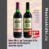 Вино Шато де Гренадер: красное полусладкое, красное сухое