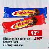 Шоколадное печенье Артиах в ассортименте
