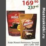 Кофе Жокей Империал, Триумф раст. субл., Вес: 150 г