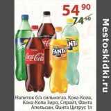 Напиток б/а сильногаз. Кока-кола / Кока-кола зиро / Спрайт / Фанта апельсин / Фанта цитрус , Объем: 1 л