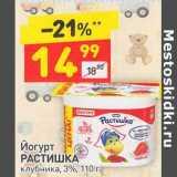 Магазин:Дикси,Скидка:Йогурт Растишка 3%
