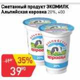 Магазин:Авоська,Скидка:Сметанный продукт ЭКОМИЛК Альпийская коровка 20%