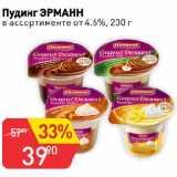 Магазин:Авоська,Скидка:Пудинг ЭРМАНН в ассортименте от 4.6%