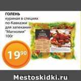 Магазин:Магнолия,Скидка:Голень куриная по-Кавказски