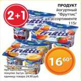 """Магнолия Акции - Продукт йогуртный """"Фруттис"""""""