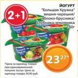 """Магнолия Акции - Йогурт """"Большая кружка"""""""