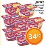 """Магнолия Акции - Десерт творожный """"Чудо"""""""
