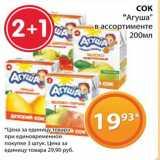 """Магнолия Акции - Сок """"Агуша"""""""