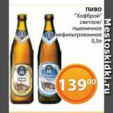 """Магнолия Акции - Пиво """"Хофброй"""""""