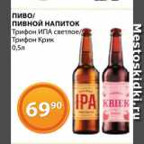 Магнолия Акции - Пиво Ипа/Крик