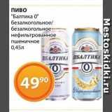 "Магнолия Акции - Пиво ""Балтика 0"""