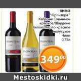 "Магнолия Акции - Вино ""Фронтера"""