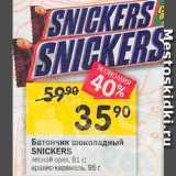 Скидка: Батончик шоколадный SNICKERS