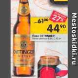 Скидка: Пиво OETTINGER Weiss
