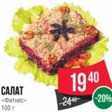 Магазин:Spar,Скидка:Салат «Фитнес» 100 г