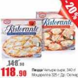Магазин:Виктория,Скидка:Пицца Четыре сыра Ристоранте