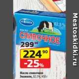 Скидка: Масло сливочное Экомилк, 82,5%