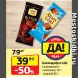 Шоколад Alpen Gold, молочный, 90 г/ горький, 85 г, Количество: 1 шт
