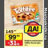Конфеты шоколадные Toffifee Лесной орех, Вес: 125 г