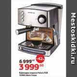 Кофеварка эспрессо Polaris PCM 1520AE Adore Crema, Количество: 1 шт