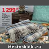 Плед Vlady home Марсель, 140 х 200 см, 70% шерсть мериноса, 30% ПЭ, в ПУ, Количество: 1 шт