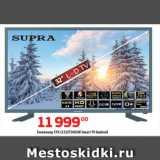 Телевизор STV-LC32ST3003W Smart TV Android, Количество: 1 шт