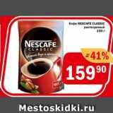Перекрёсток Экспресс Акции - КОФЕ Nescafe Сlassic