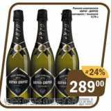 Перекрёсток Экспресс Акции - Русское шампанское Абрау-Дюрсо