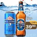 Перекрёсток Экспресс Акции - Пиво Балтика №3