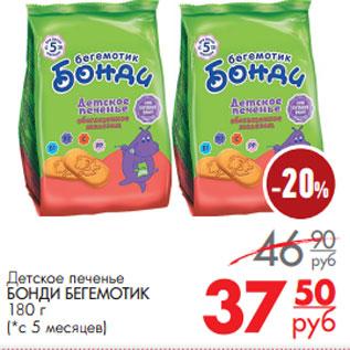 Акция - Детское печенье БОНДИ БЕГЕМОТИК