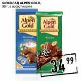Лента супермаркет Акции - Шоколад Alpen Gold