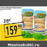 Лента супермаркет Акции - Котлеты Домашние Первая Свежесть, охлажденные, весовые