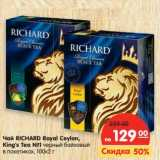 Чай Richard Royal Ceylon, King's Tea №1