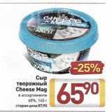 Магазин:Билла,Скидка:Сыр творожный Cheese Mag 60%
