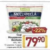Магазин:Билла,Скидка:Сыр Моцарелла Bonfesto 45%