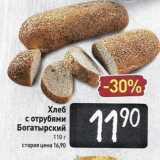 Скидка: Хлеб с отрубями